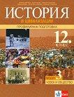 История и цивилизации за 12. клас - профилирана подготовка. Модул 3: Човекът и обществото - учебник