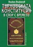 Търновската конституция в спор с времето - Вълкан Вълканов -