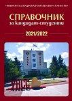 Справочник за кандидат-студенти на УНСС - 2021 / 2022 -