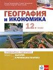 География и икономика за 12. клас - профилирана подготовка. Модул 5: България и регионална политика -