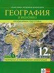 География и икономика за 12. клас - профилирана подготовка. Модул 6: Географска и икономическа информация - помагало