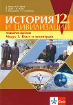 История и цивилизации за 12. клас - профилирана подготовка. Модул 1: Власт и институции - помагало