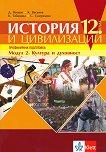 История и цивилизации за 12. клас - профилирана подготовка. Модул 2: Култура и духовност - книга за учителя