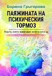 Паяжината на психическия тормоз - книга