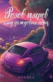 Розов изгрев след дъждовна нощ - Изабел Овчарова -