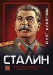 Сталин -