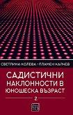 Садистични наклонности в юношеска възраст - част 2 - Пламен Калчев, Светлина Колева -