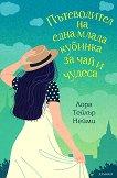 Пътеводител на една млада кубинка за чай и чудеса -
