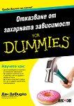 Отказване от захарната зависимост For Dummies -