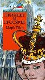 Принцът и просякът - Марк Твен - книга