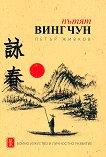 Пътят Вингчун - книга