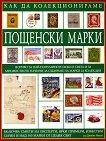 Как да колекционираме пощенски марки - Д-р Джеймс Макай -