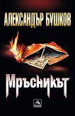 Мръсникът - книга
