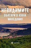 Невидимите българи в Южна Македония -