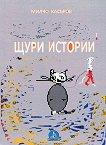 Щури истории - Милчо Касъров -