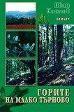 Горите на Малко Търново -