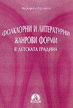 Фолклорни и литературни жанрови форми в детската градина - Маргарита Терзиева -