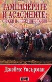 Тамплиерите и асасините: Стражи на небесните тайни - книга