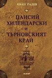 Паисий Хилендарски и Търновският край -