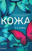 Кожа - книга