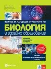 Биология и здравно образование. Анатомия и физиология на човешкото тяло - учебник