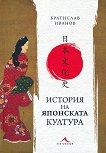 История на японската култура -