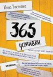 365 усмивки -