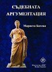 Съдебната аргументация - Мариета Ботева -