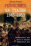 Репресиите на Сталин 1945 - 1953 - книга