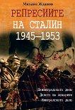 Репресиите на Сталин 1945 - 1953 - Михаил Жданов -