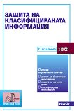Защита на класифицираната информация 2021 - книга