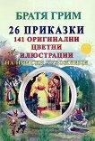 26 приказки - книга