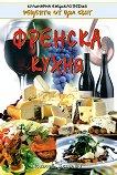 Френска кухня  - Ваня Тодорова -
