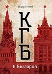 КГБ в България -