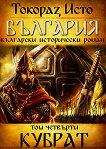 България - том 4: Кубрат - книга