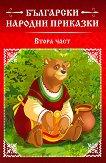 Български народни приказки - част 2 -
