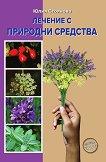 Лечение с природни средства - Юлия Стоянова -