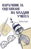 Наръчник за оцеляване на младия учител - Томас Гаро -