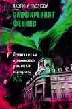 Сапфиреният феникс - книга