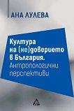 Културата на (не)доверието в България - Ана Лулева -