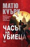 Часът на убиеца - Матю Куърк -