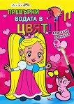 Превърни водата в цвят: Бляскави принцеси - детска книга