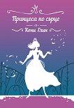 Принцеса по сърце - Кони Глин -