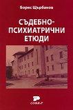 Съдебно-психиатрични етюди - Борис Щърбанов -