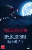 Предводителят на вълците - книга