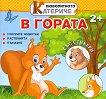 В гората - детска книга