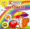 Цветовете - детска книга