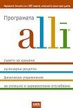 Програмата alli -