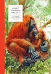 Атлас на застрашените видове -