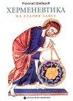 Херменевтика на стария завет - Николай Шиваров - книга